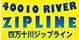 【公式】四万十川ジップラインへようこそ!